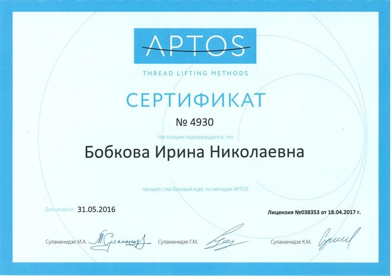 Диплом Нити Аптос
