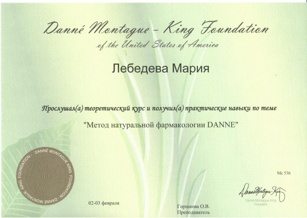 Сертификат о прослушивании лекций