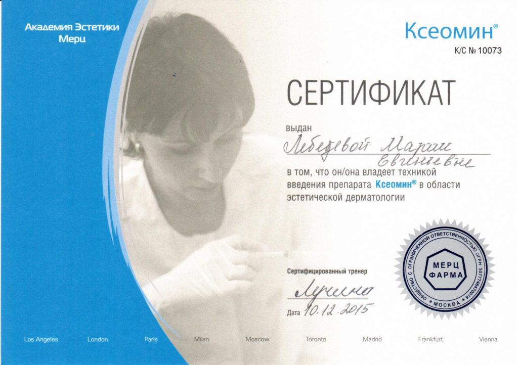 Сертификат техники введения ксеомин