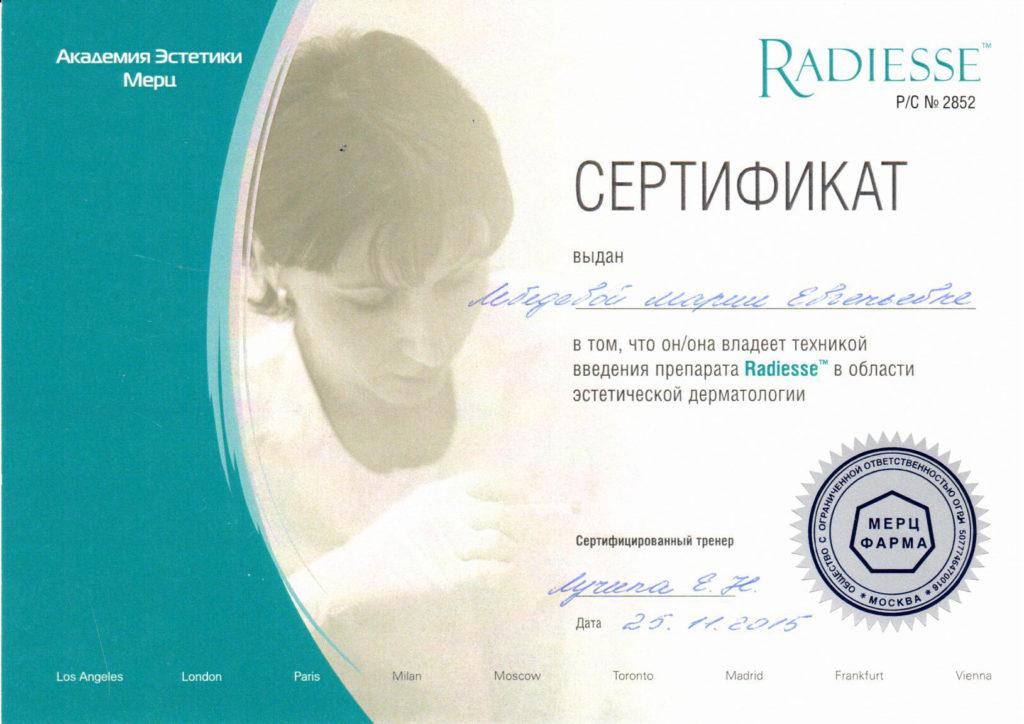 Сертификат техники введения radiesse