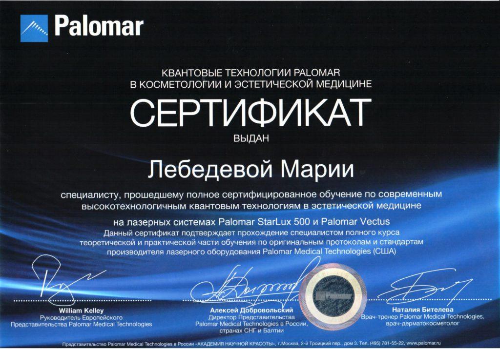 Сертификат квантовые технологии паломар