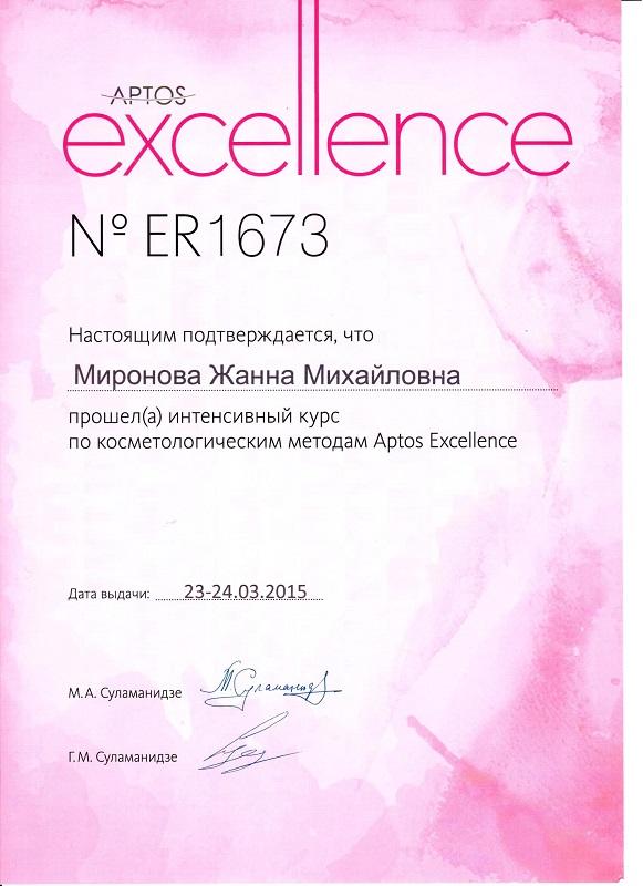 Сертификат Aptos Excellence