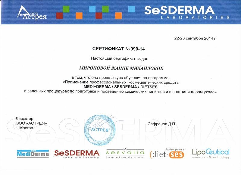 Сертификат по химическим пилингам