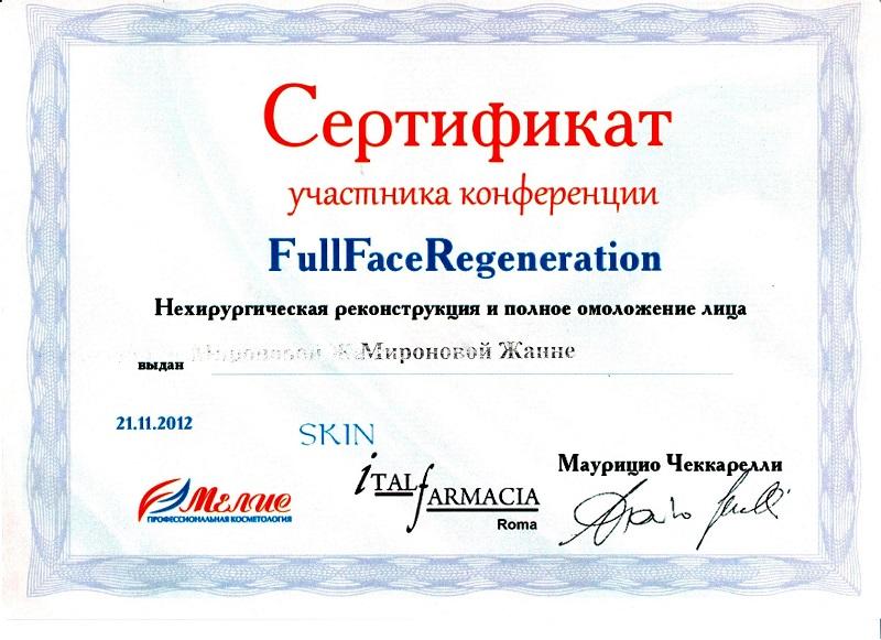 Сертификат участника нехирургическая реконструкция и полное омоложение лица