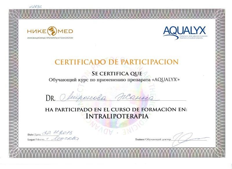 Сертификат по применению препарата AQUALYX