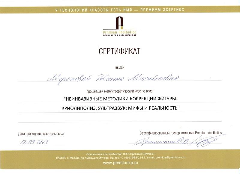Сертификат по неинвазивным методикам коррекции фигуры