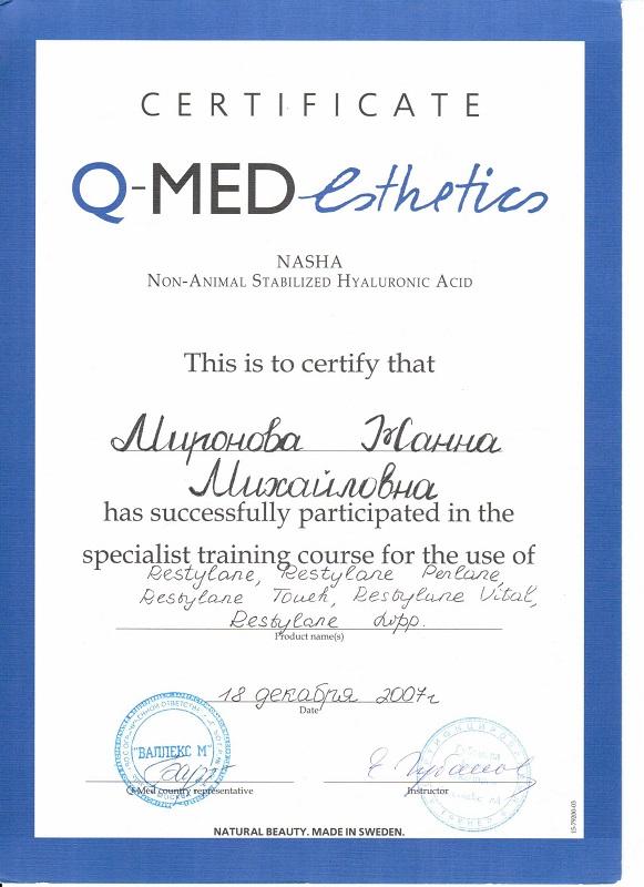 Сертификат курсов по применению препаратов Restylane