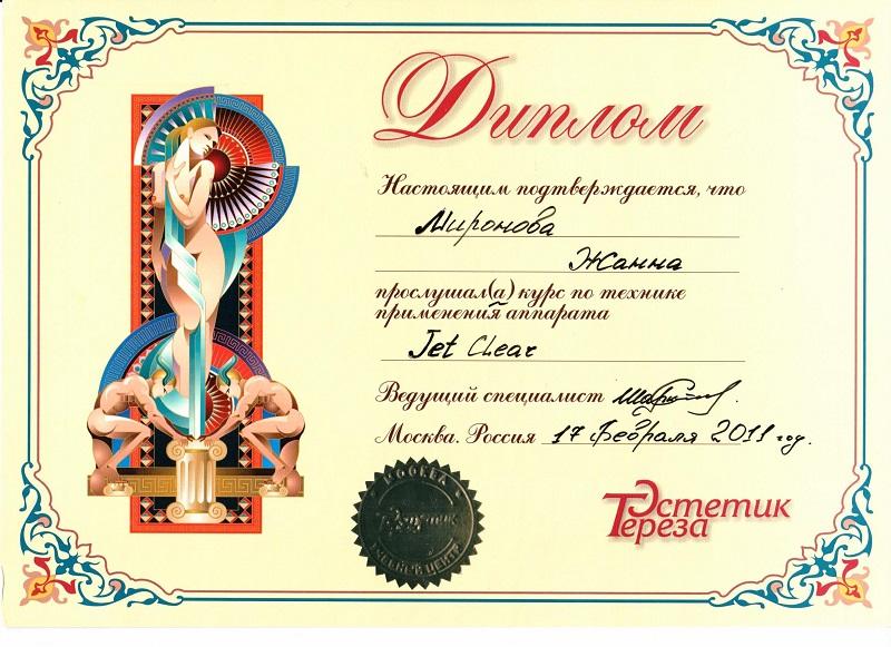 Сертификат курса по применению аппарата Jet Clear