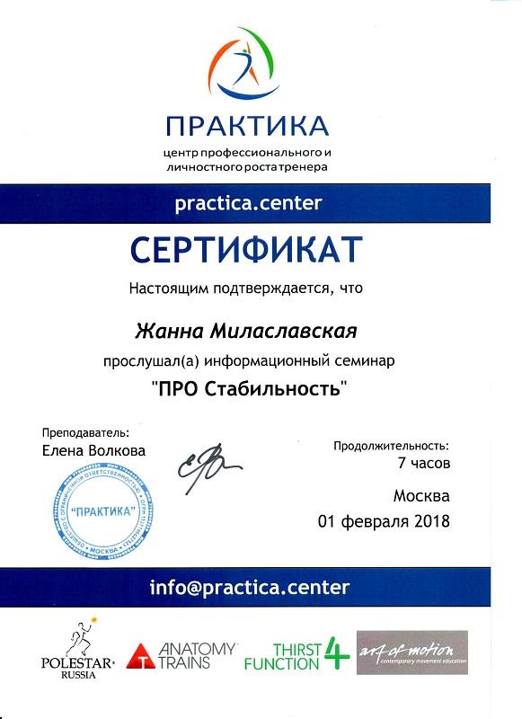 """Сертификат информационного семинара """"ПРО Стабильность"""""""