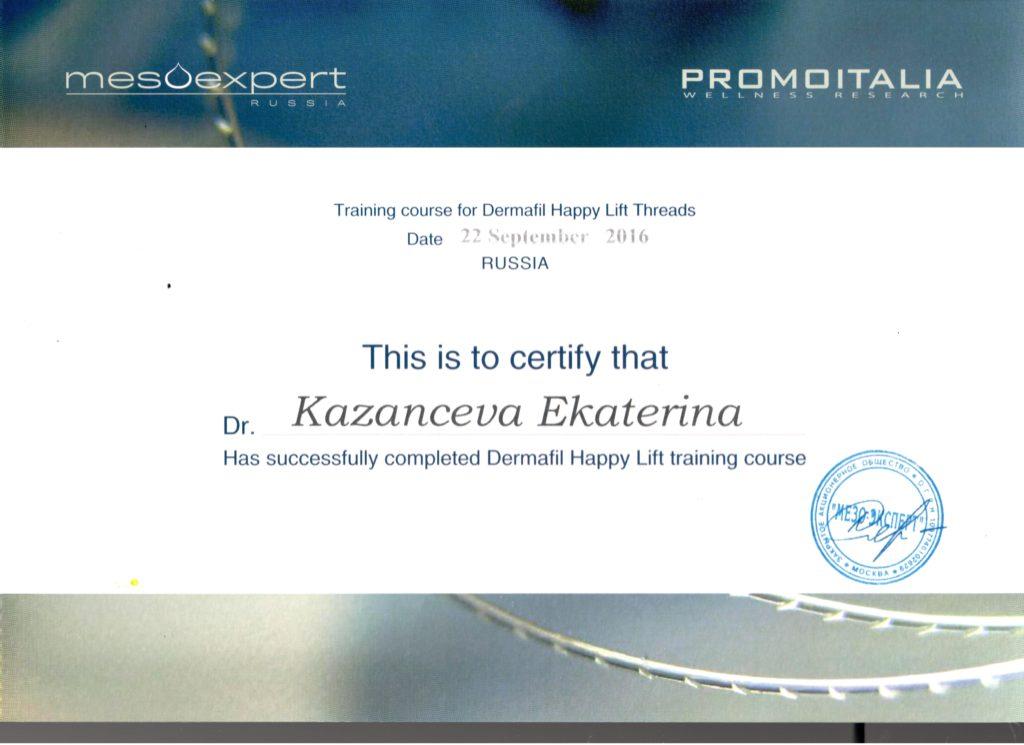 Сертификат Happy Lift
