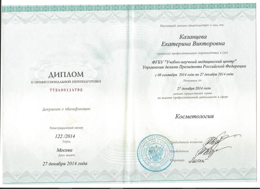 Диплом о проф переподготовке
