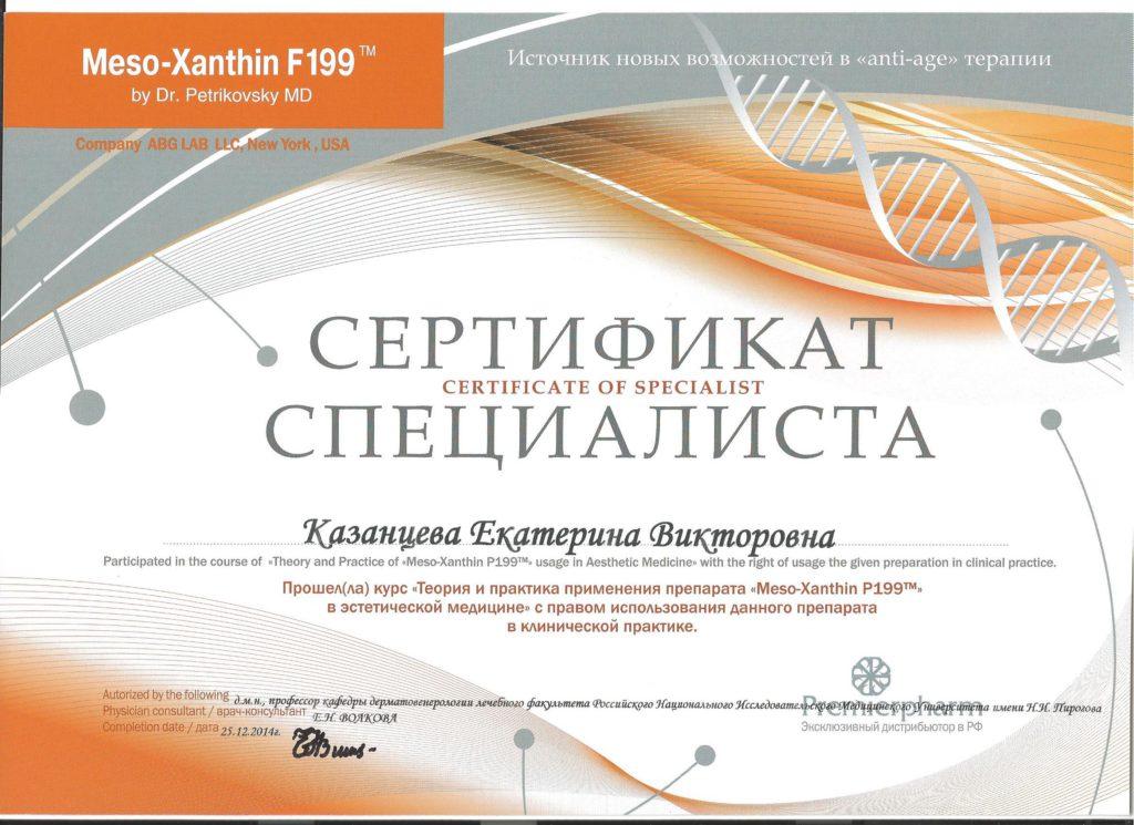 Сертификат применения препарата Meso Xanthin