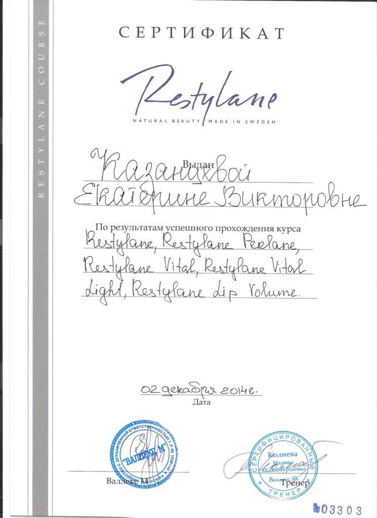 Сертификат прохождения курсов