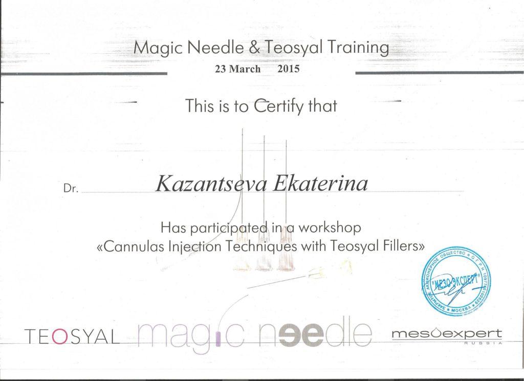Сертификат Teosyal Fillers