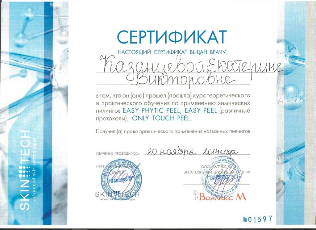 Сертификат курсов химических пилингов