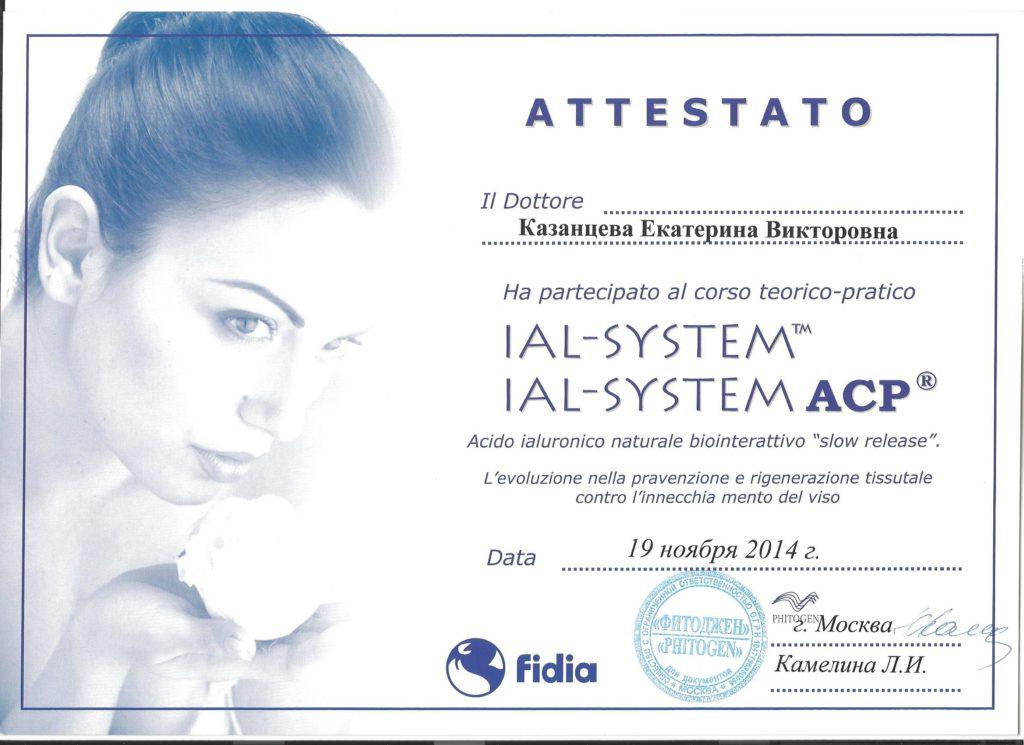 Аттестат IAL System