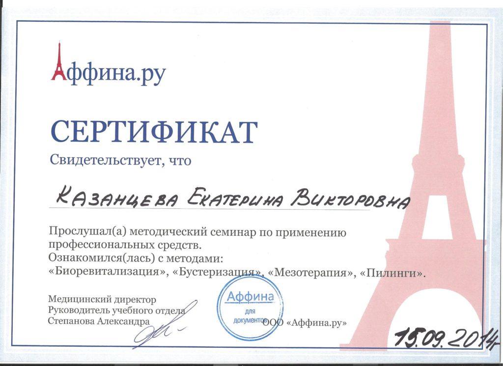 Сертификат курсов по биоревитализации