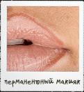 Перманентный макияж. Микропигментирование (татуаж)
