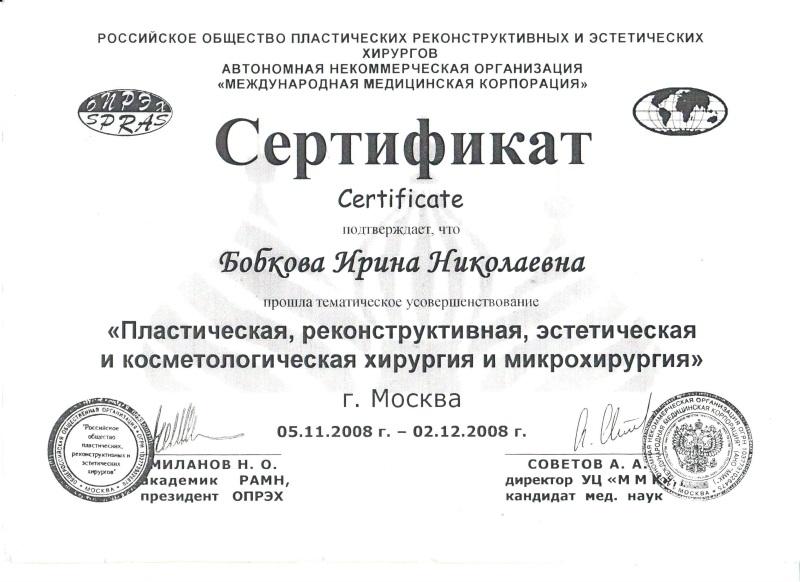 Сертификат о тематическом усовершенствовании