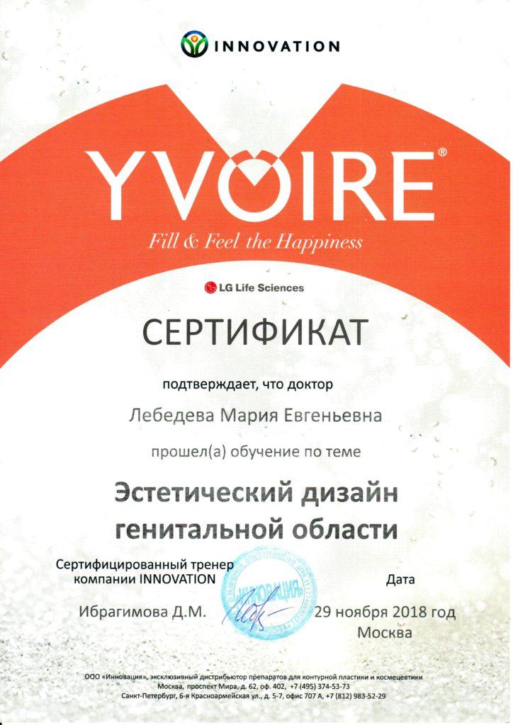 Сертификат эстетический дизайн генитальной области