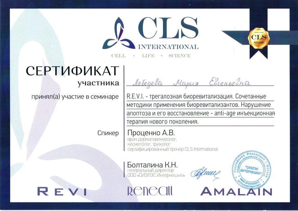 Сертификат по биоревитализации