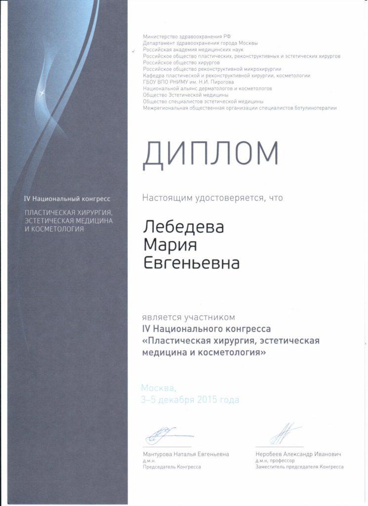 Диплом участника конференции