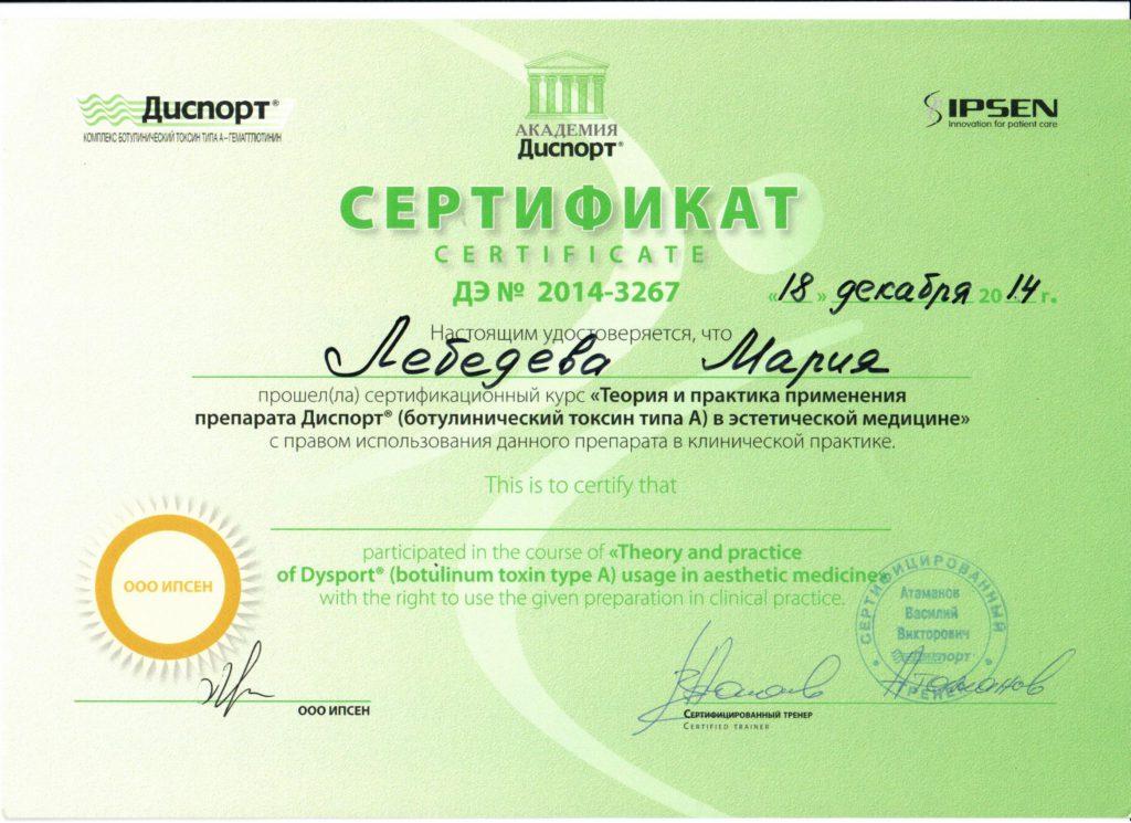 Сертификат Диспорт