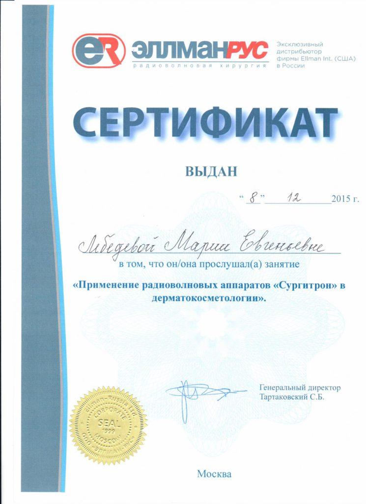 Сертификат применение радиоволновых аппаратов
