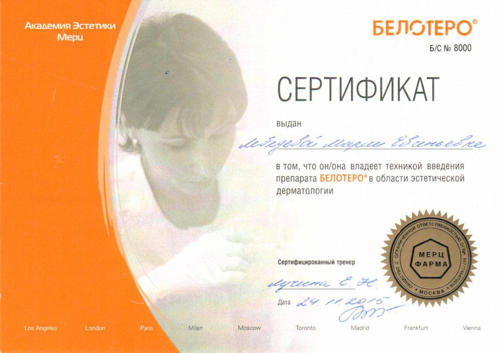 Сертификат техники введения болотеро