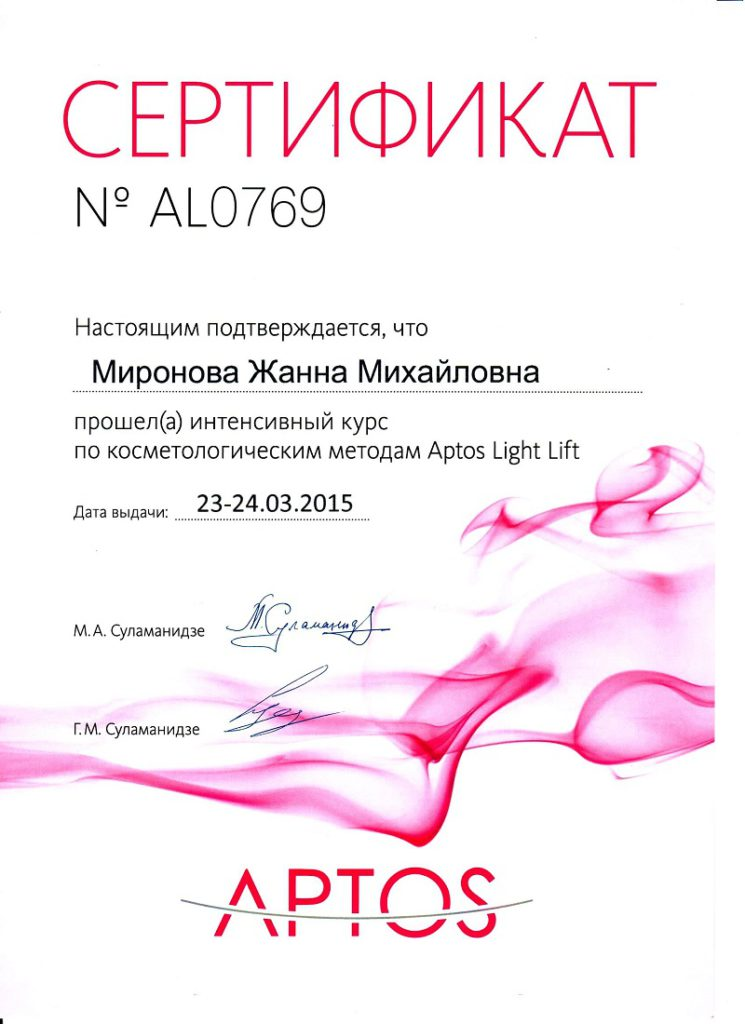 Сертификат Aptos Light Lift