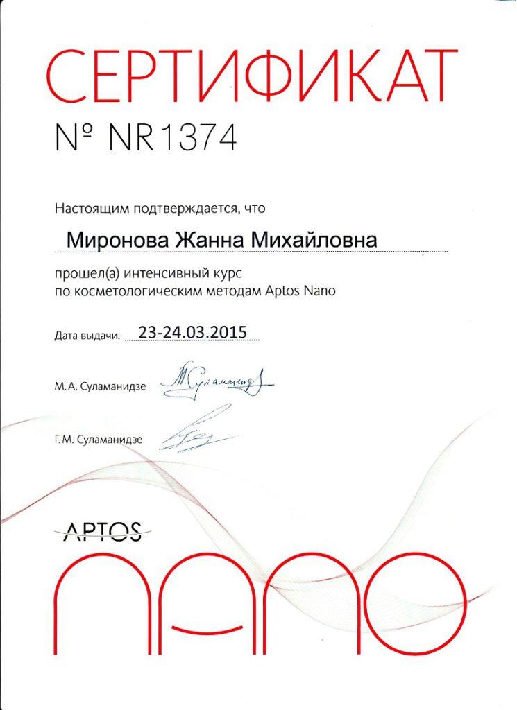 Сертификат Aptos Nano