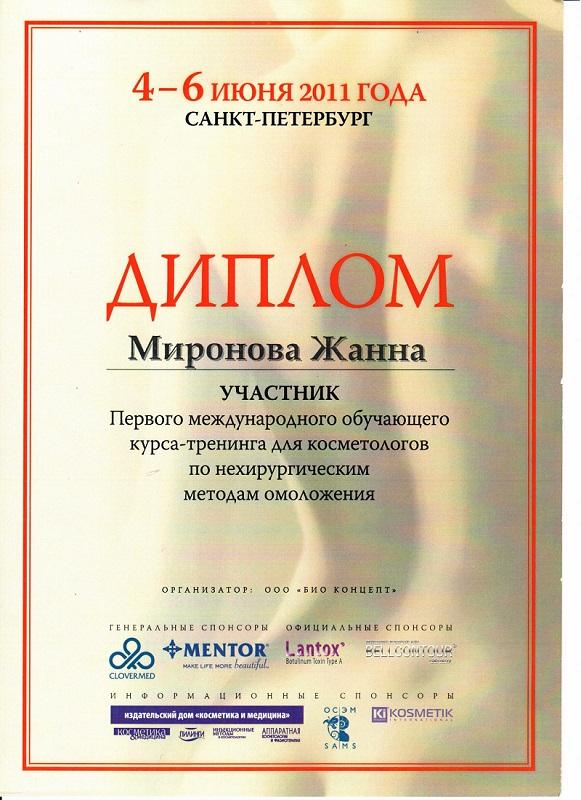Диплом курса-тренинга по нехирургическим методам омоложения