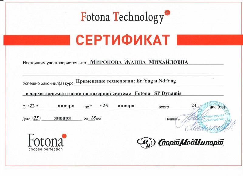 Сертификат Fotona Technology
