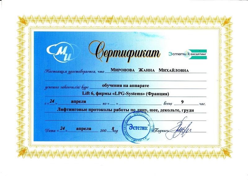 Сертификат обучения на аппарате Lift 6