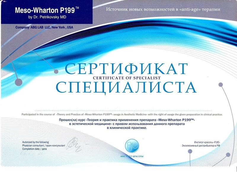 Сертификат применения препарата Meso Wharton
