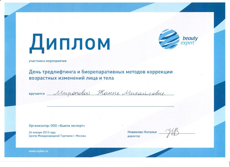 Диплом участника мероприятий по тредлифтингу