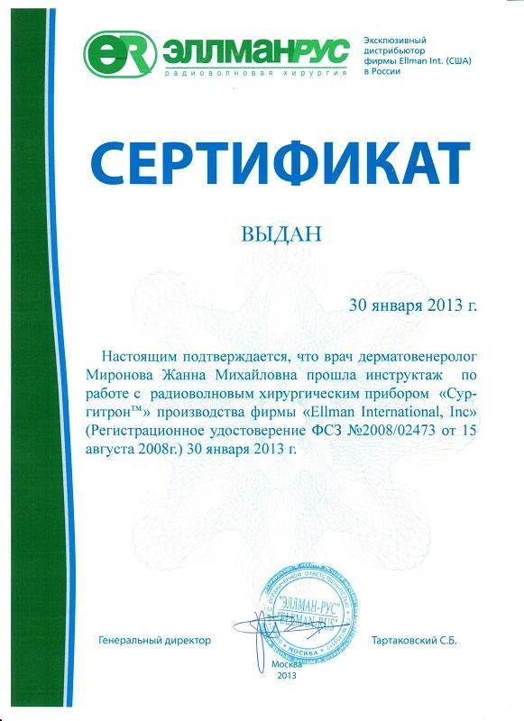 Сертификат Сургитрон