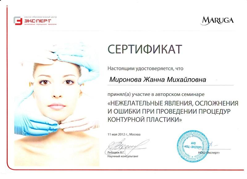 "Сертификат участника семинара ""ошибки процедур контурной пластики"""