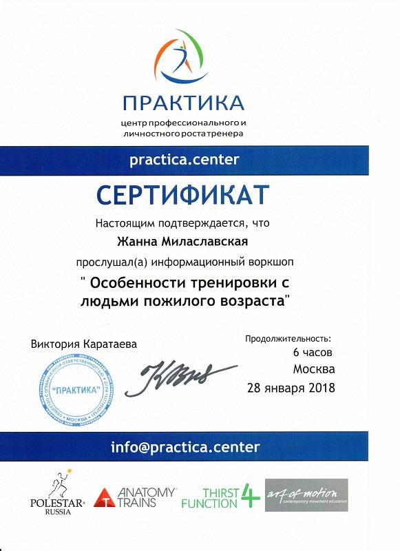 """Сертификат """"Особенности тренировки с людьми пожилого возраста"""""""