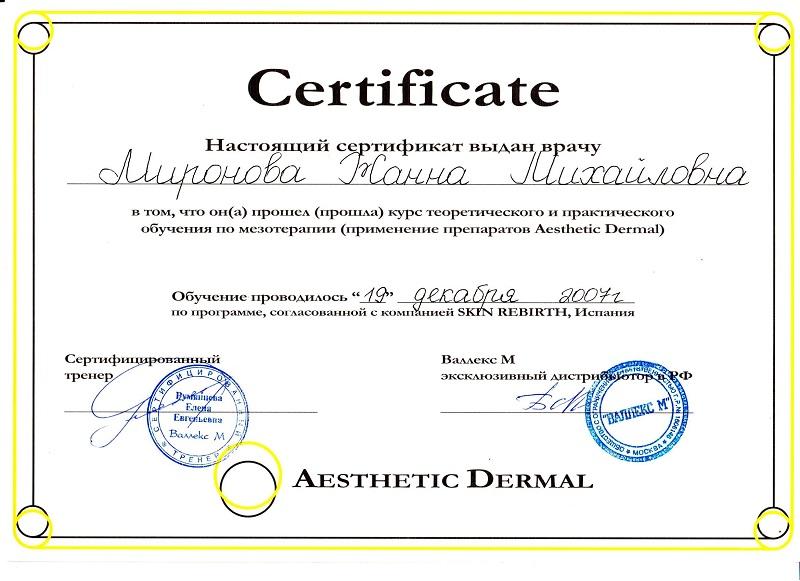 Сертификат по мезотерапии