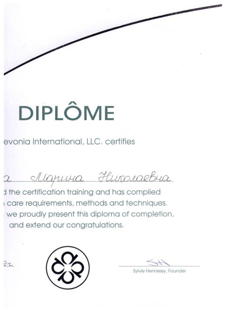 сертификат (2 часть)