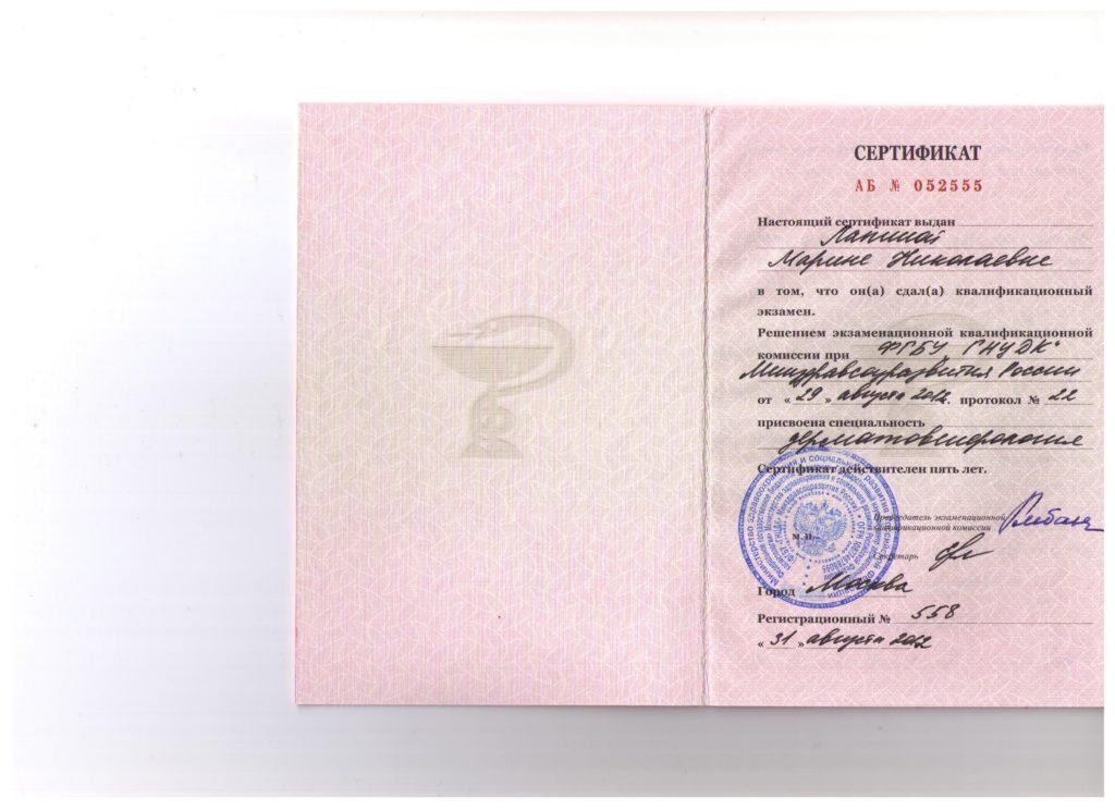 сертификат дерматовенерология