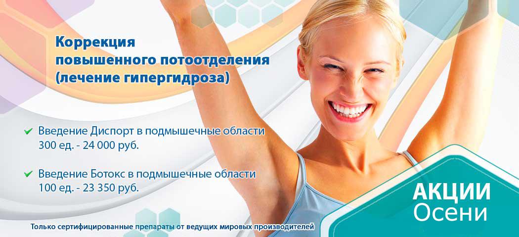 Акция, скидка на лечение повышеннного потоотделения (гипергидроза)