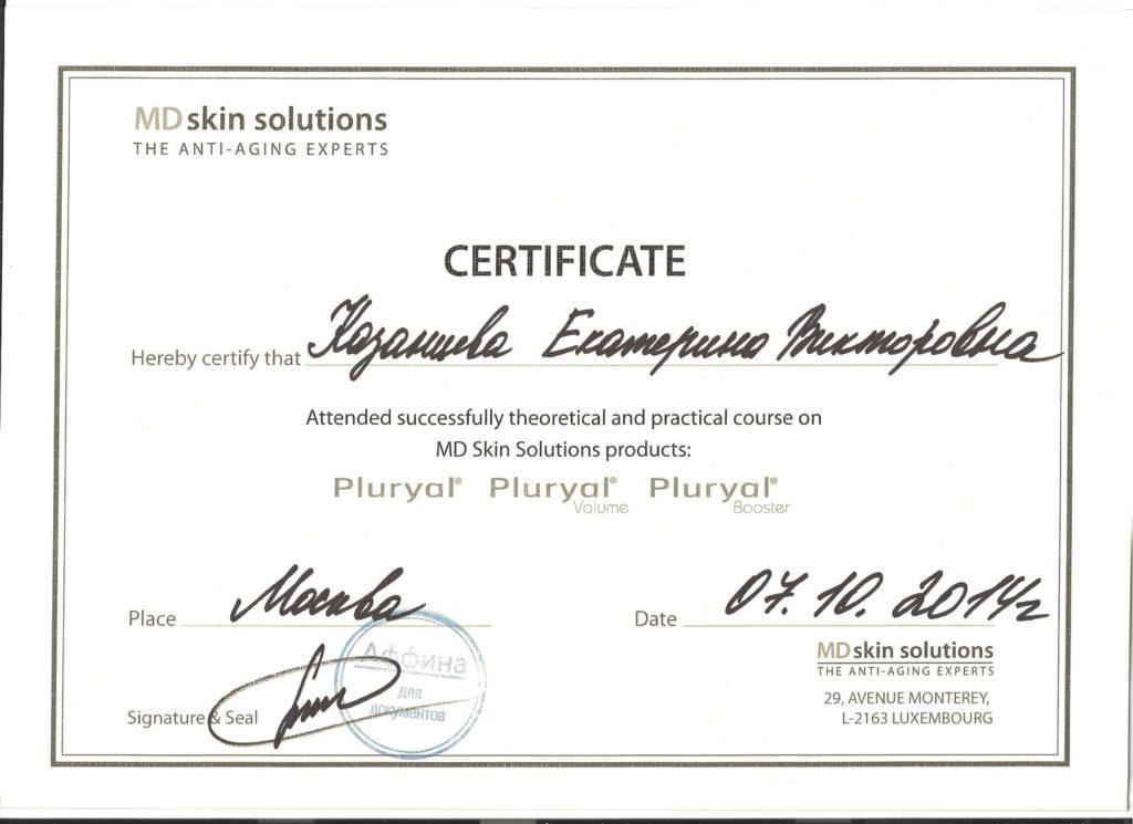 Сертификат Pluryal