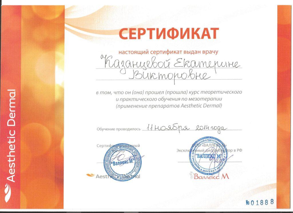 Сертификат курсов по мезотерапии