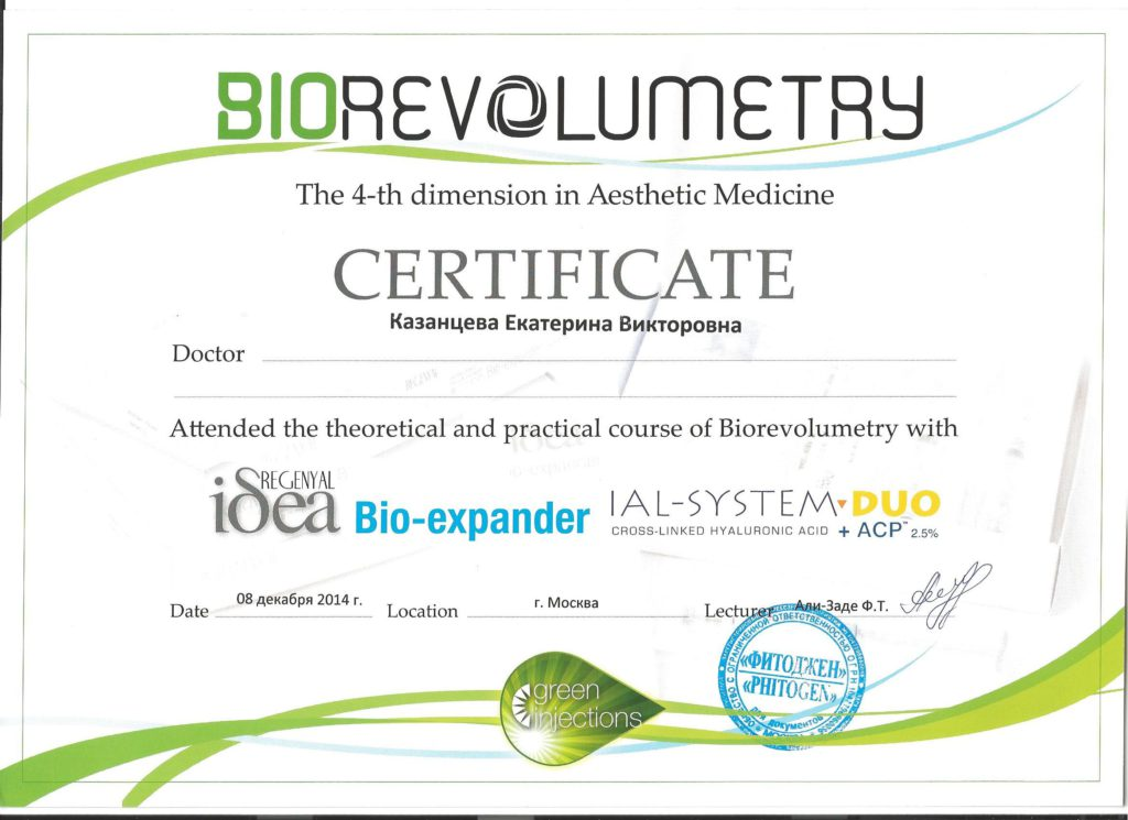 Сертификат IAL System