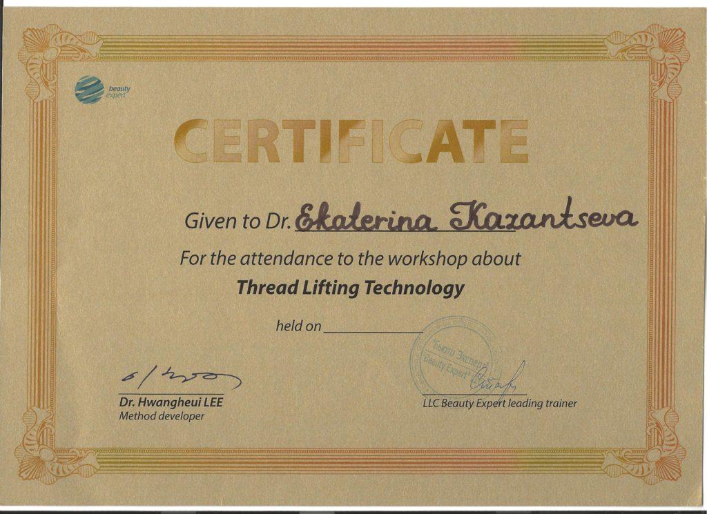 Сертификат Тредлифтинг