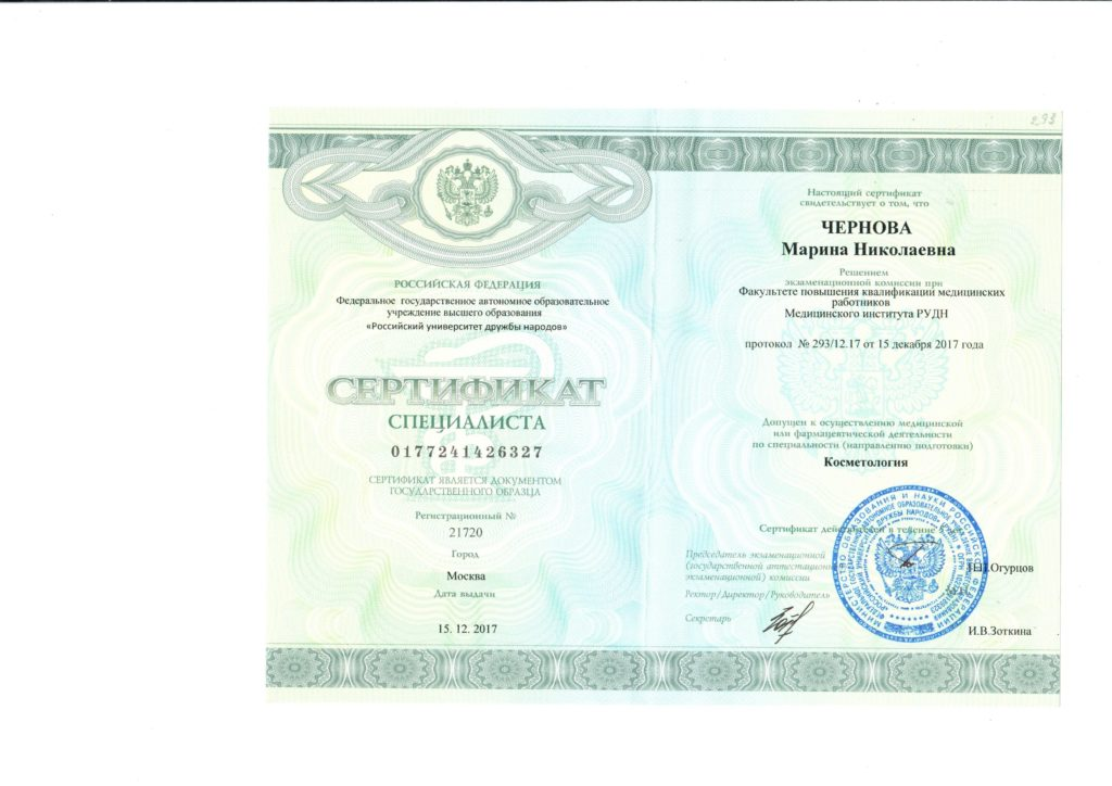 сертификат косметология