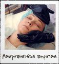 Микротоки. Микротоковая терапия. Микротоковый лифтинг