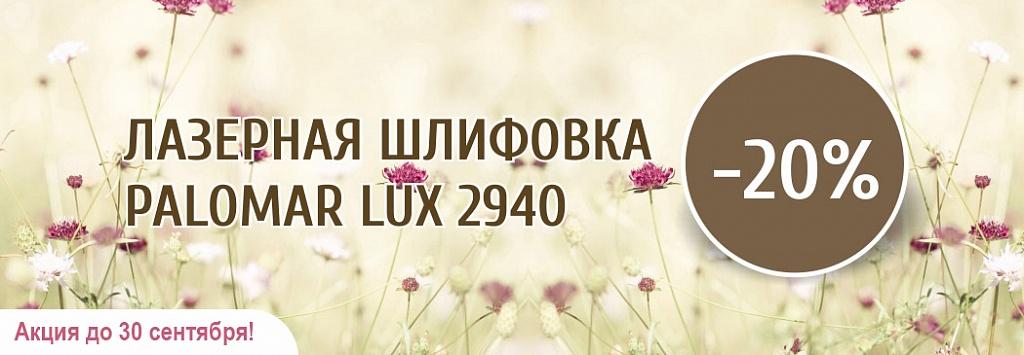 shlifovka_2940